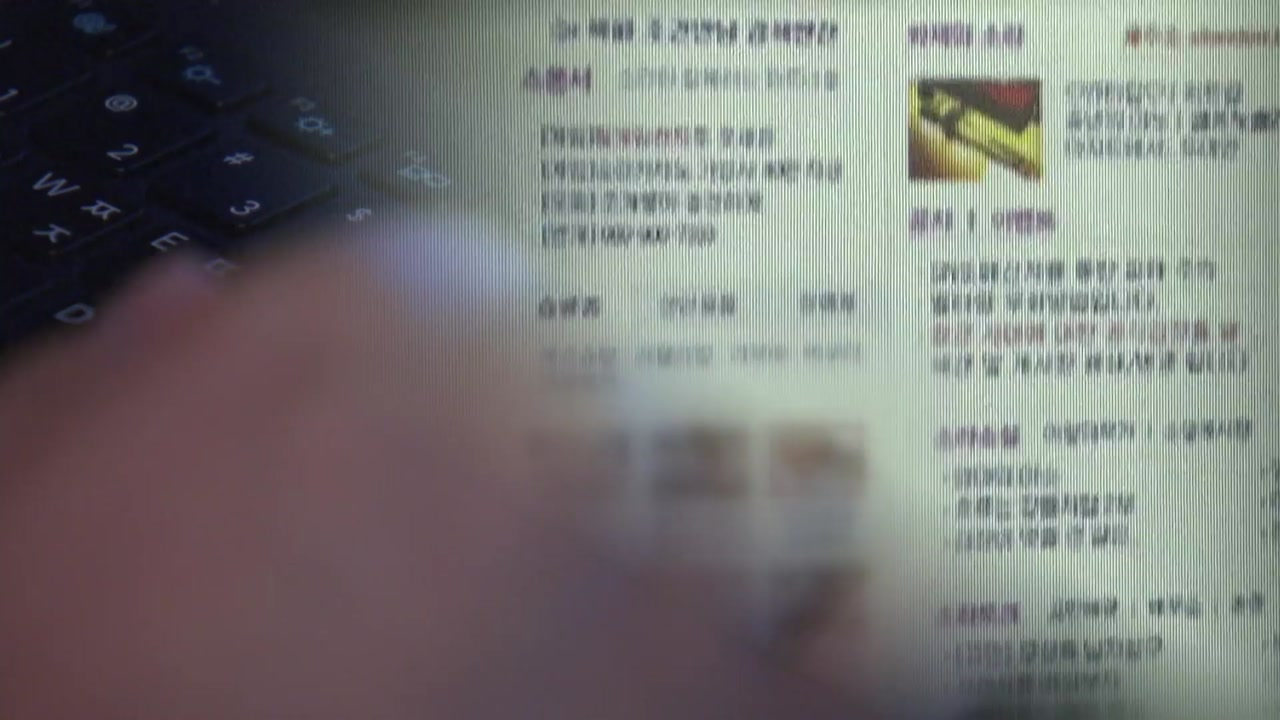 """대법 """"범죄 전부 인정""""...소라넷 운영자 징역 4년 확정"""