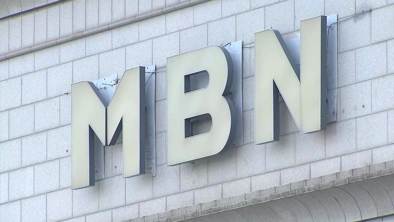 증선위 '자본금 편법충당' MBN 검찰 고발