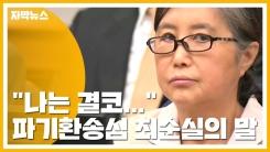 """[자막뉴스] """"나는 결코..."""" 박근혜 증인 신청한 최순실"""