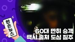 [15초뉴스] 60대 만취 승객 택시 훔쳐 도심 질주