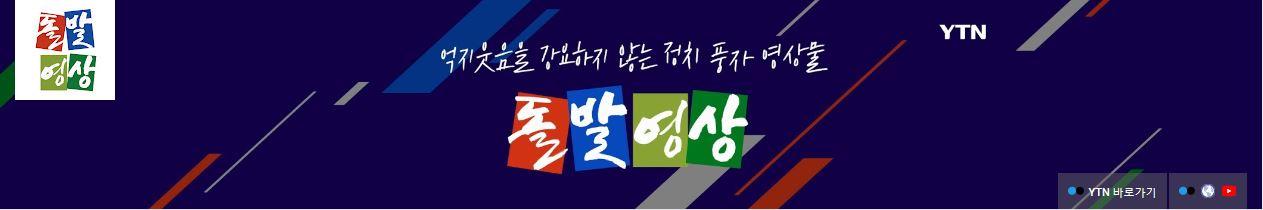 """""""구독과 좋아요로 정치 참여하세요!""""…YTN 돌발영상 독립 채널 31일 공식 오픈"""