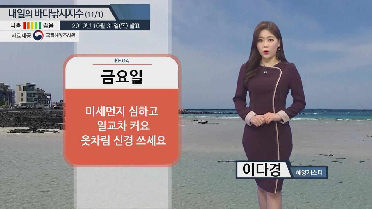 [내일의 바다낚시 지수]11월 1일 불청객 미세먼지 소식 다시 들려