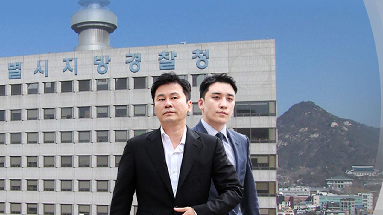 '수억대 원정도박' 승리·양현석 검찰 송치