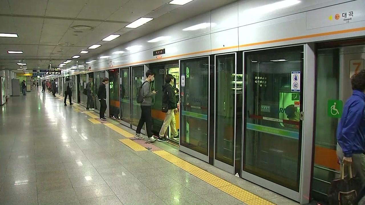 """""""2030년까지 광역철도 2배 확충· 간선도로 지하 복층화"""""""