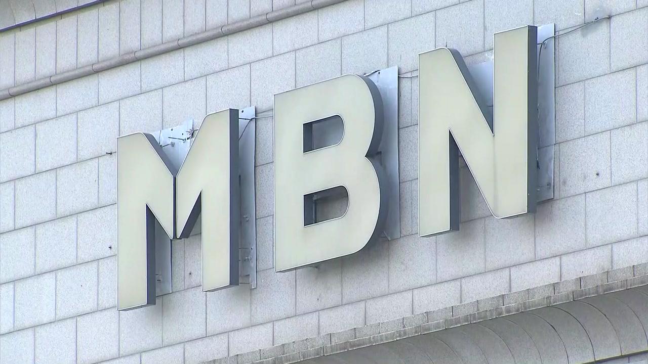 """방통위 """"MBN 방송법 위반 확인...수사 의뢰"""""""