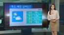 [날씨] 출근길 황사, 낮 차츰 해소...독도 날씨는?