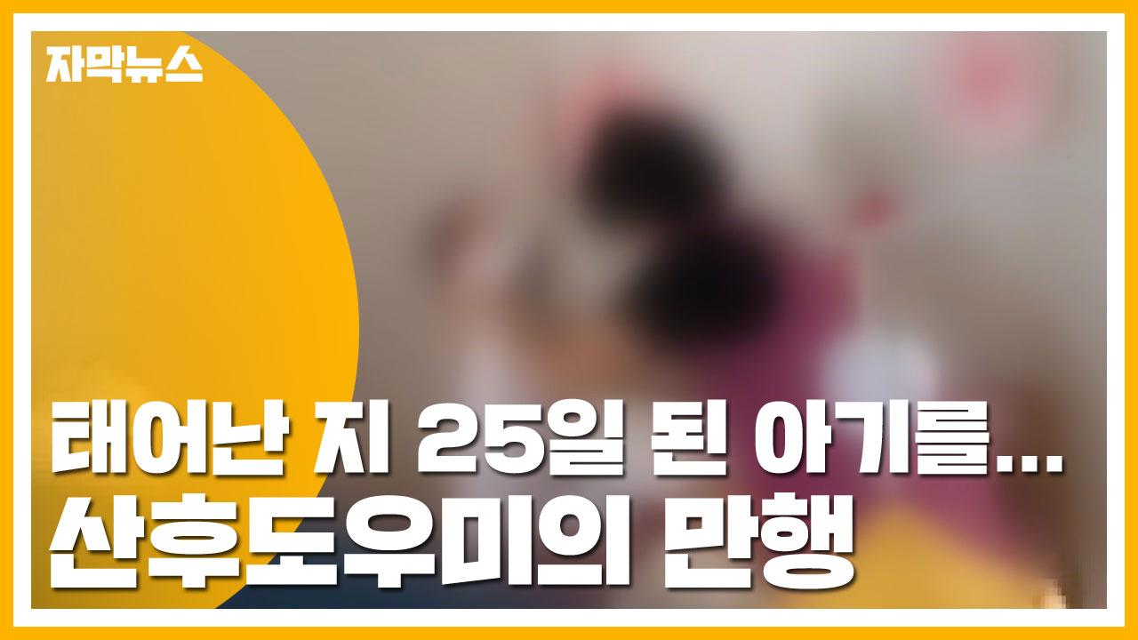 [자막뉴스] 태어난 지 25일 된 아기를...CCTV에 찍힌 산후도우미의 만행