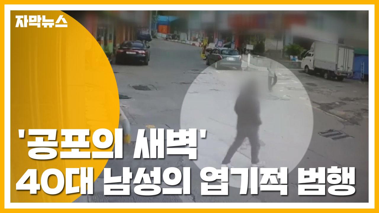 [자막뉴스] '공포의 새벽' 40대 남성의 엽기적 범행