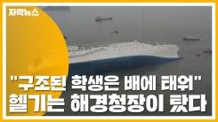 """[자막뉴스] """"구조된 학생은 배에 태워""""...헬기는 해경청장이 탔다"""