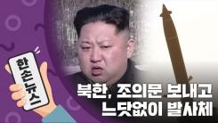 [15초뉴스] 북한, 조의문 보내고 느닷없이 '발사체'