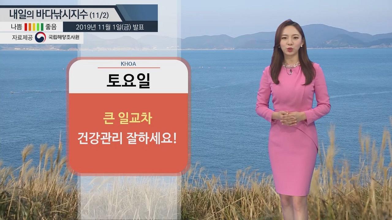 [내일의 바다낚시 지수]11월 2일 주말 큰 일교차, 주말 맑다가 오후부터 흐려져