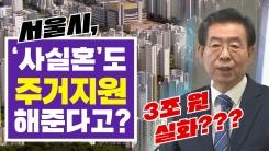 [3분뉴스] 서울시, '사실혼'도 주거지원 해준다고?