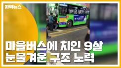 [자막뉴스] 마을버스에 치인 9살...시민들의 눈물겨운 구조 노력