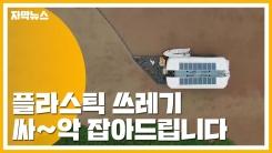 [자막뉴스] 강물 플라스틱 쓰레기 집어삼키는 '청소선'