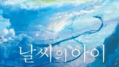"""'날씨의 아이'의 하소연...""""日에 가는 이익 없다, 편견 거둬달라"""" (공식)"""