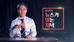 [기자브리핑] 독도 헬기 추락 닷새째...동체 추정 물체 2점 발견