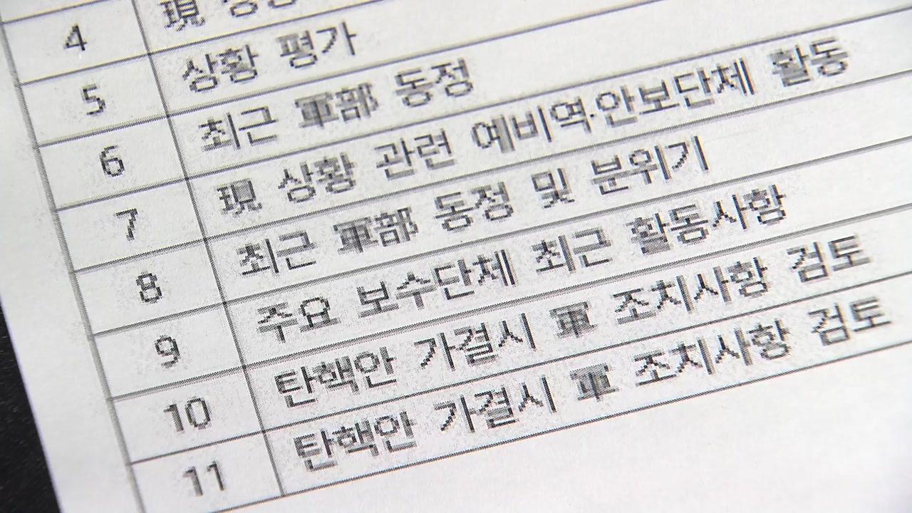 """""""박근혜 청와대 촛불 정국 수시 확인...계엄 관여 증거"""""""