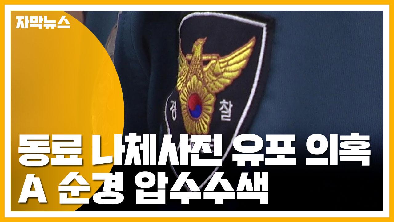 [자막뉴스] 경찰이 동료 나체 사진 유포 의혹...압수수색
