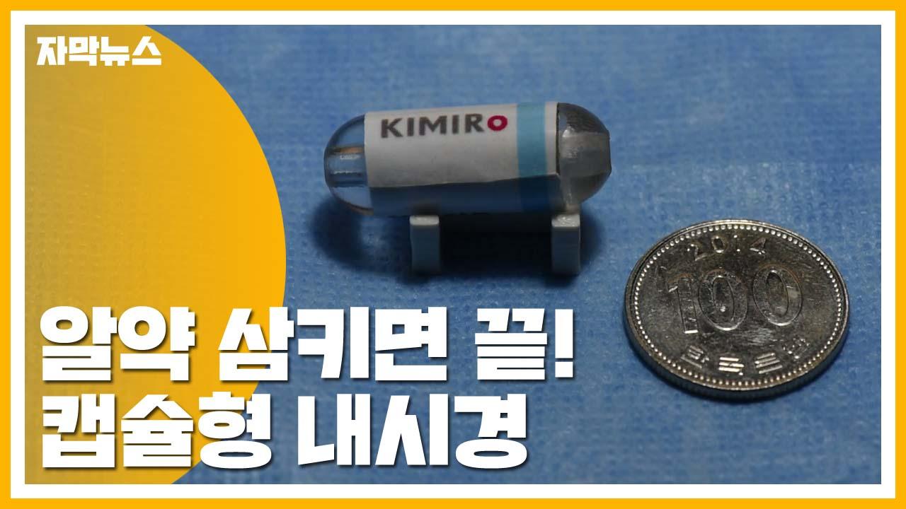 [자막뉴스] 알약 삼키면 끝...진화한 캡슐형내시경