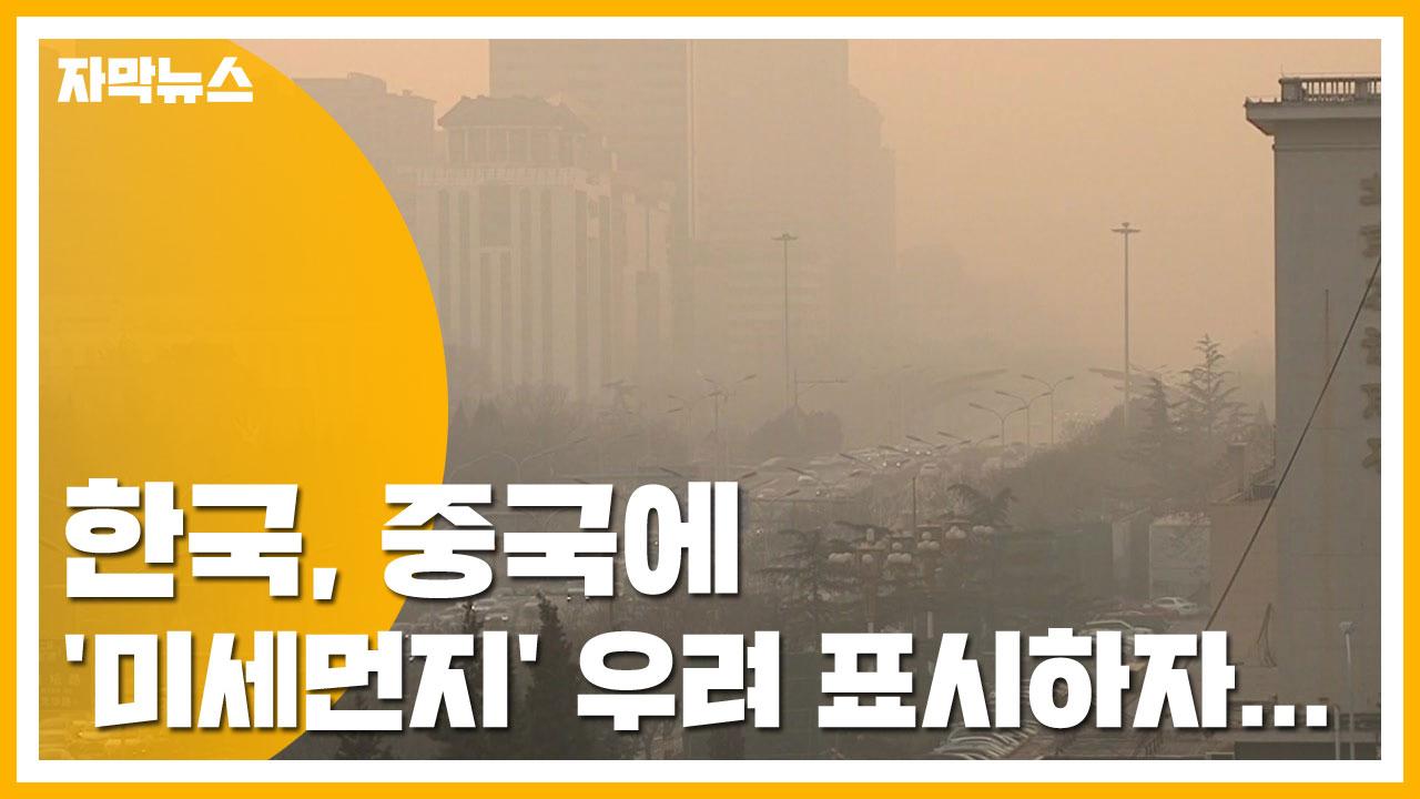 [자막뉴스] 한국, 중국에 '미세먼지' 우려 표시하자...