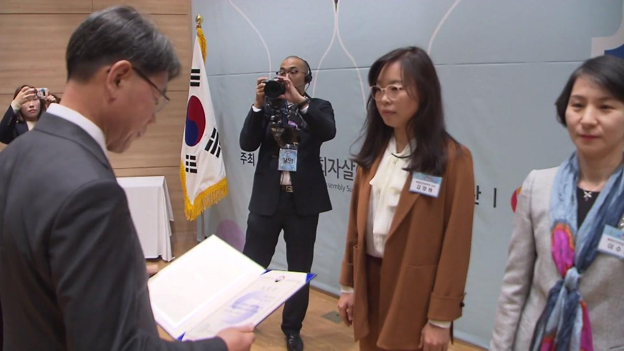 YTN 라디오 김양원 PD, 자살예방대상 장관상 수상