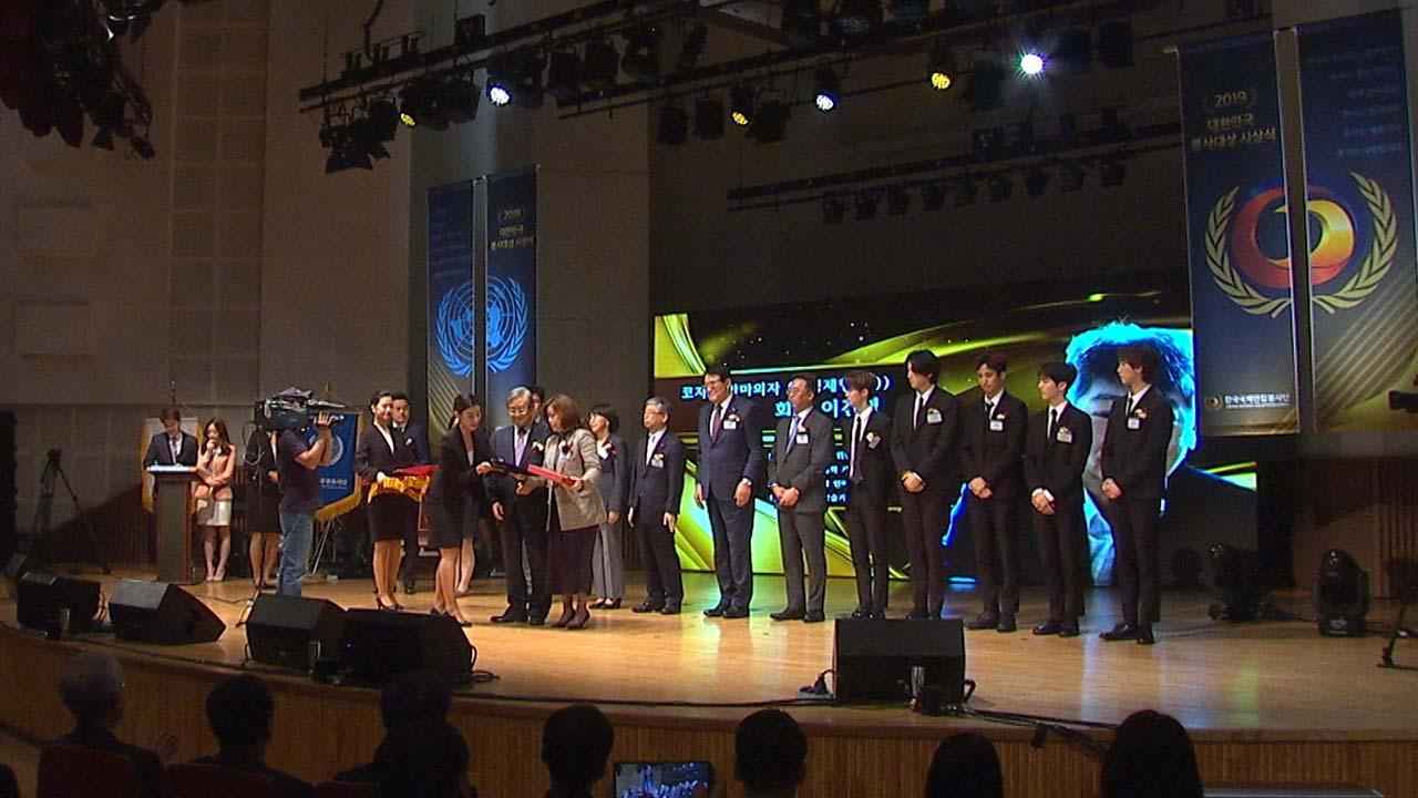 '2019 대한민국 봉사대상' 시상식 개최