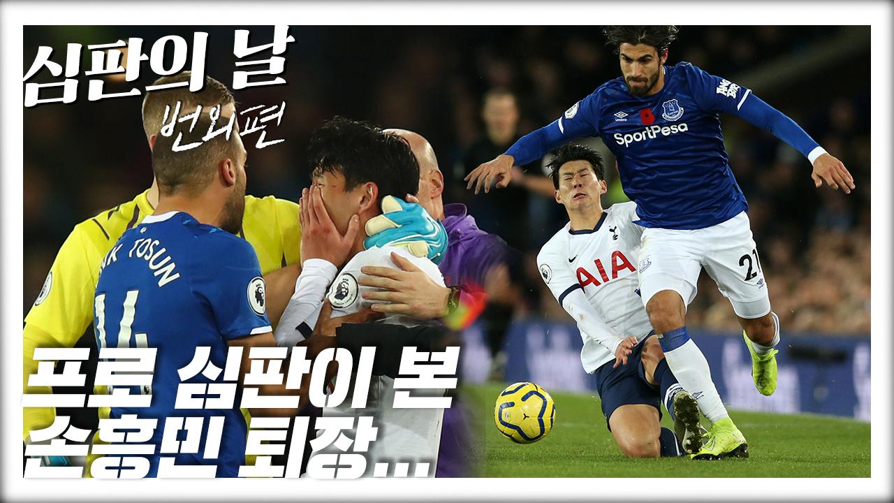 [와삼스톡_심판의 날] 前 K리그 심판이 본 '손흥민 퇴장 판정'