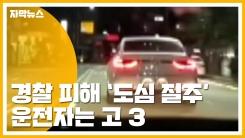 [자막뉴스] 고3, 음주단속 피해 도주...시내버스 정면충돌