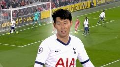 잉글랜드축구협회, 손흥민 퇴장 징계 철회