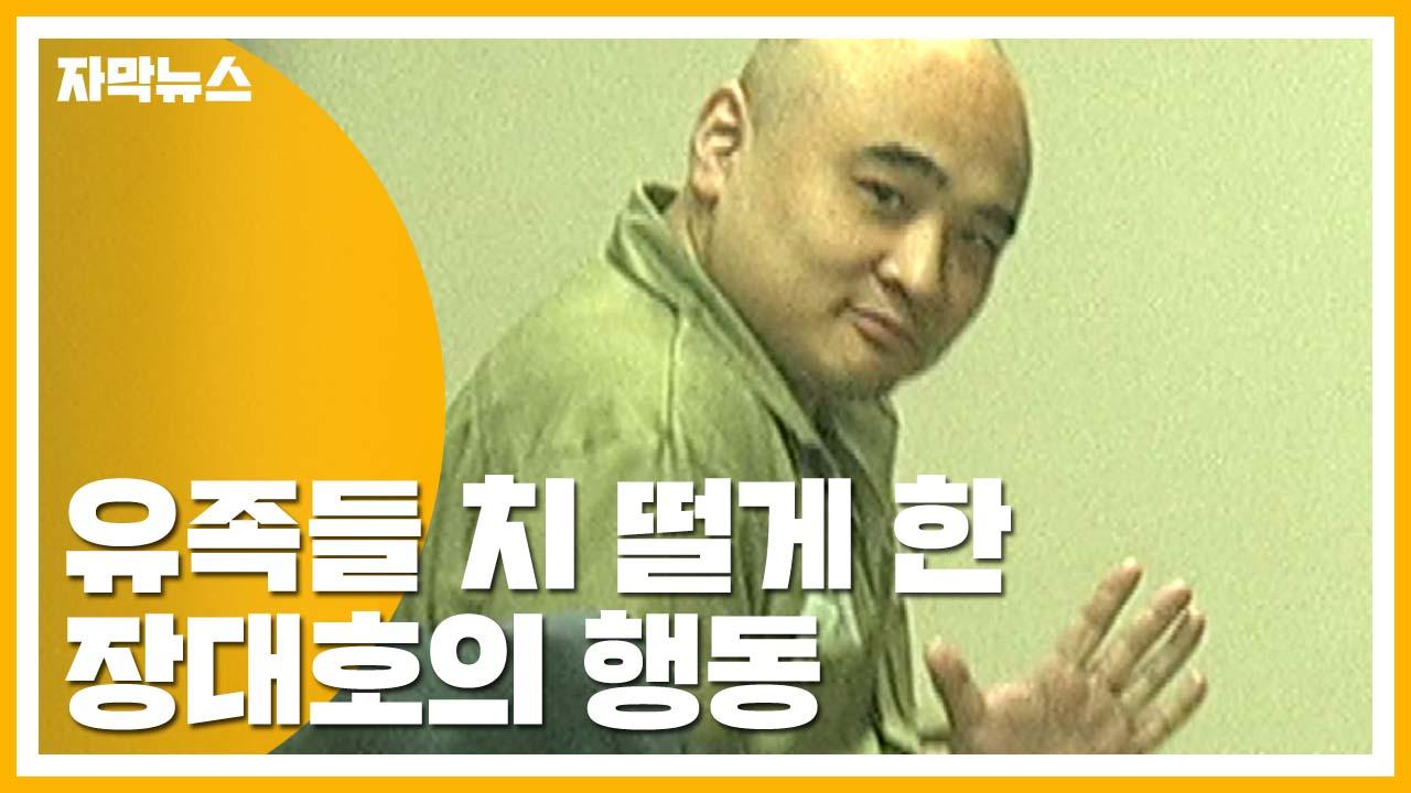 """[자막뉴스] """"끝까지..."""" 유족들 치 떨게 한 장대호의 행동"""
