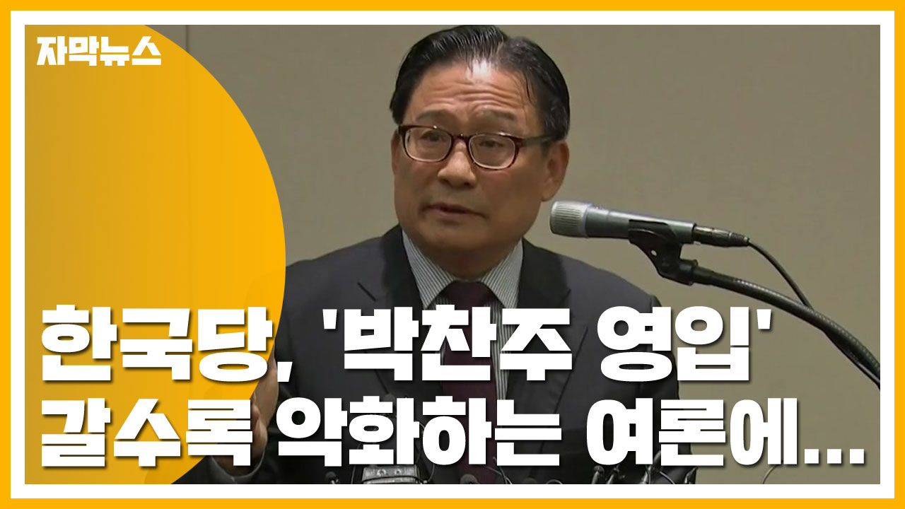 [자막뉴스] 한국당, '박찬주 영입' 갈수록 악화하는 여론에...