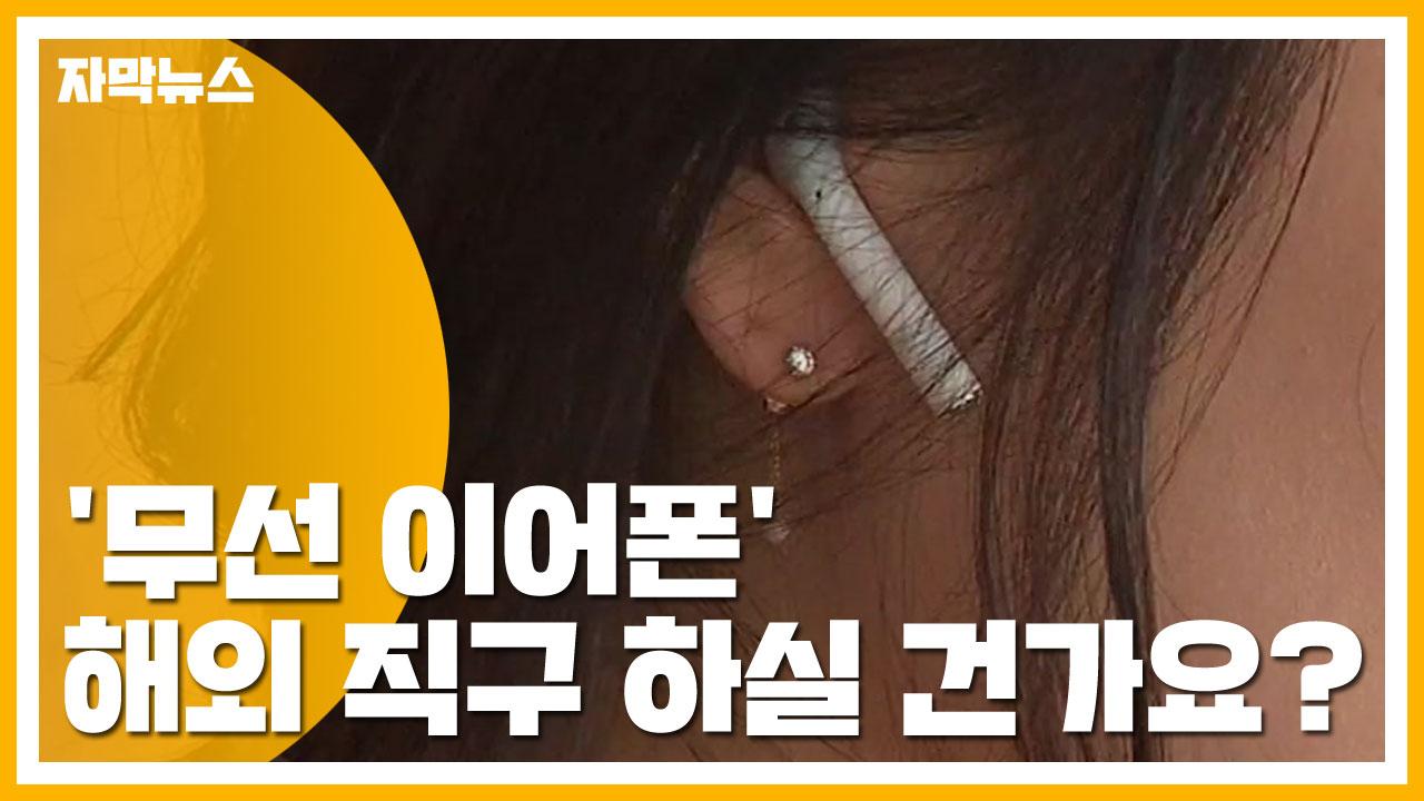 [자막뉴스] '무선 이어폰' 해외 직구한다면 꼭 알아둬야 할 정보