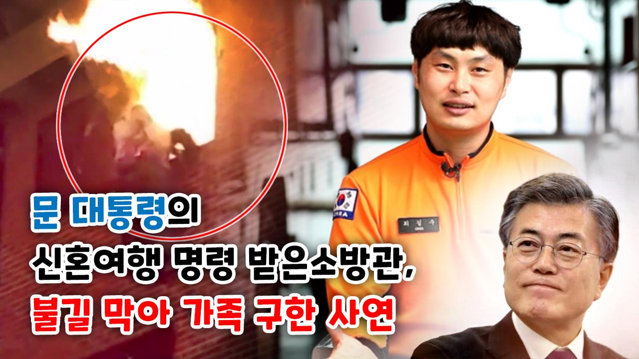[모두다] 800도 불길 막아 가족 구한 새내기 소방관, 그 뒷이야기