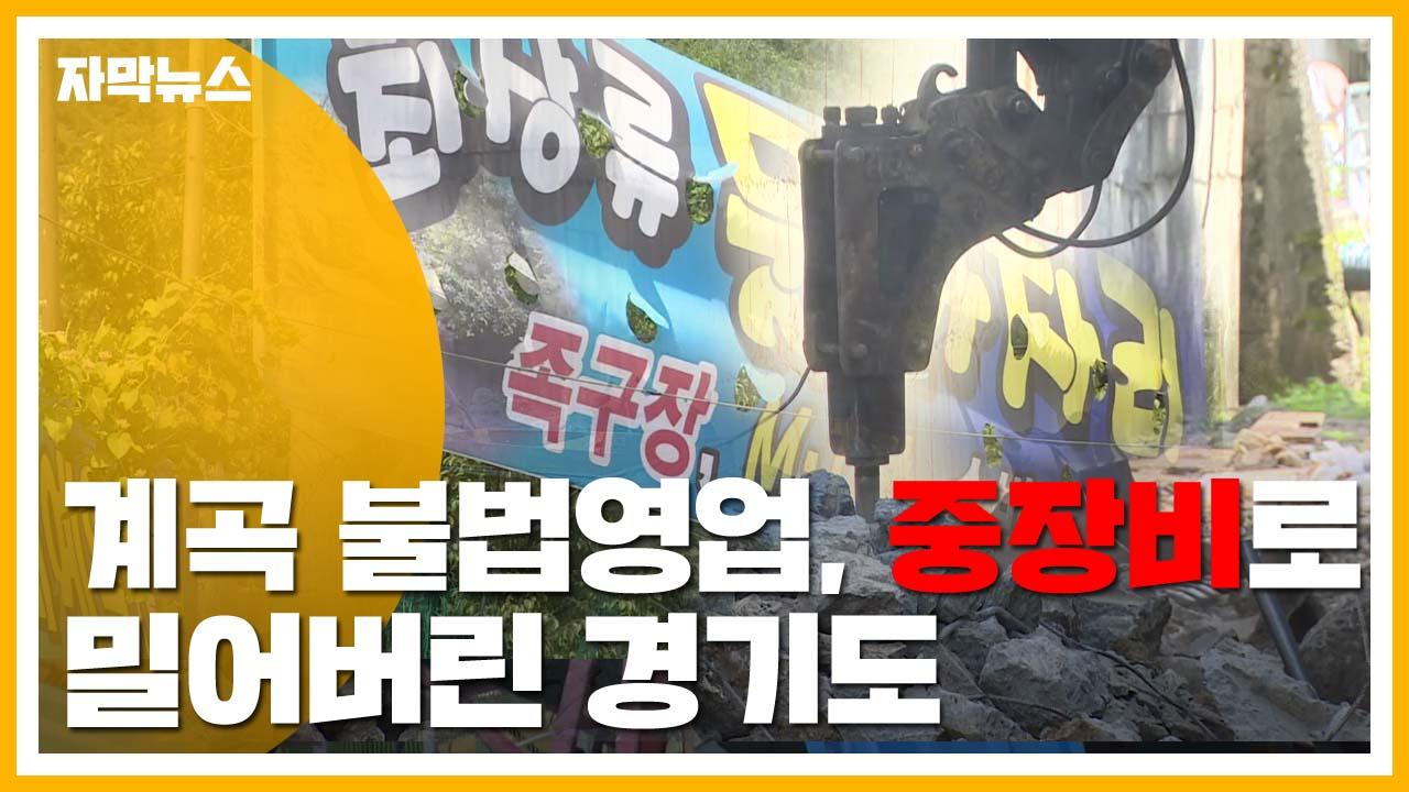 [자막뉴스] 계곡 불법영업, 중장비로 밀어버린 경기도