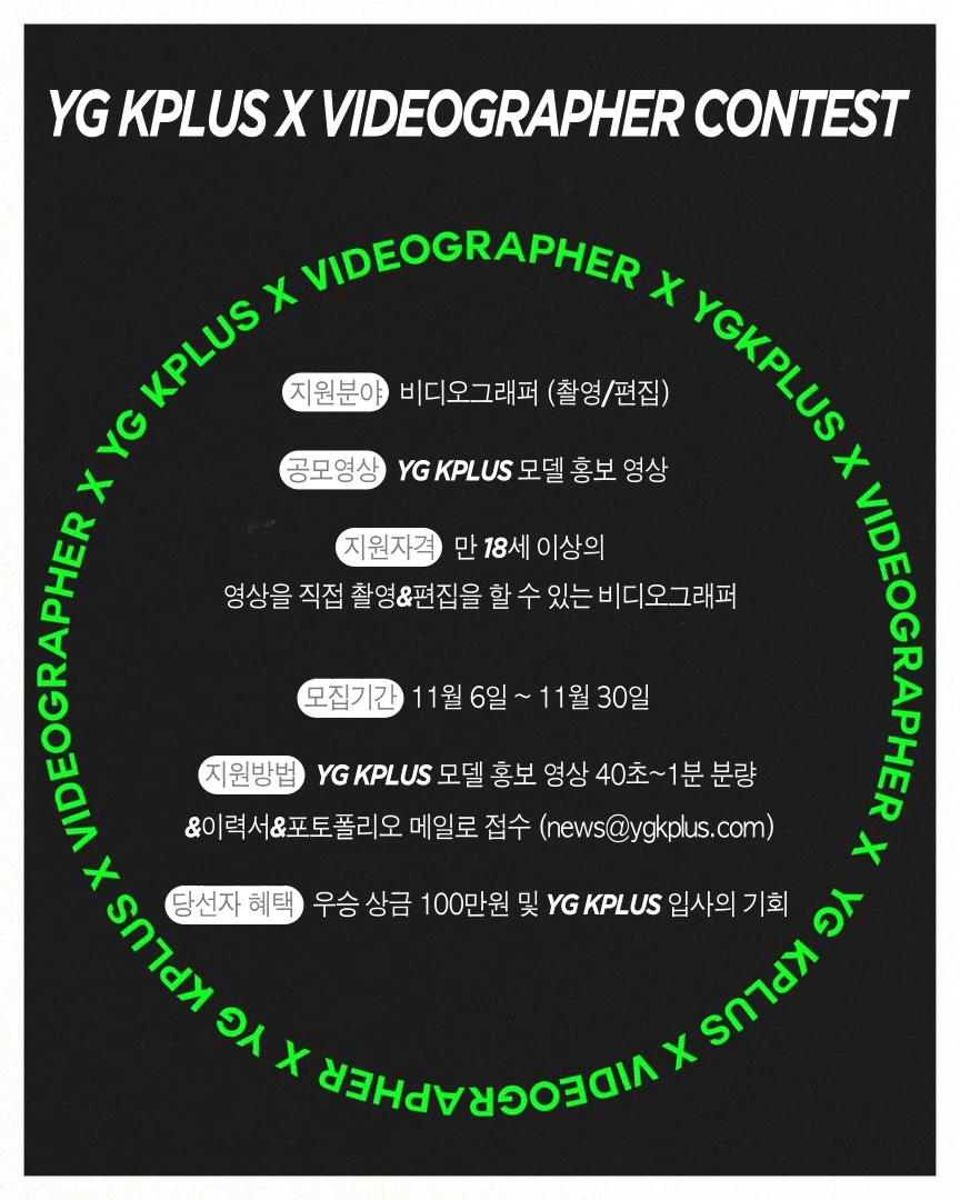 YG 케이플러스, 창의적인 비디오그래퍼 찾는 공모전 개최