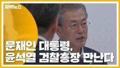 [자막뉴스] 문재인 대통령, 8일 윤석열 검찰총장 만난다