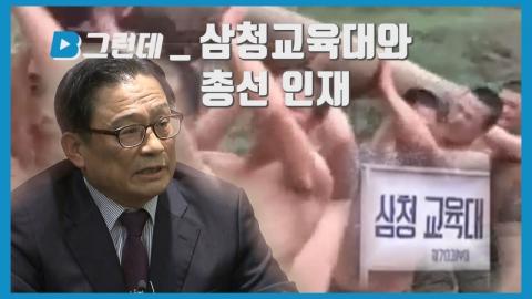 [#그런데] 삼청교육대와 총선인재
