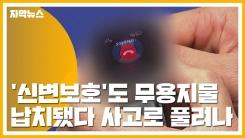 [자막뉴스] 경찰 신변보호도 무용지물...납치됐다 사고로 풀려나