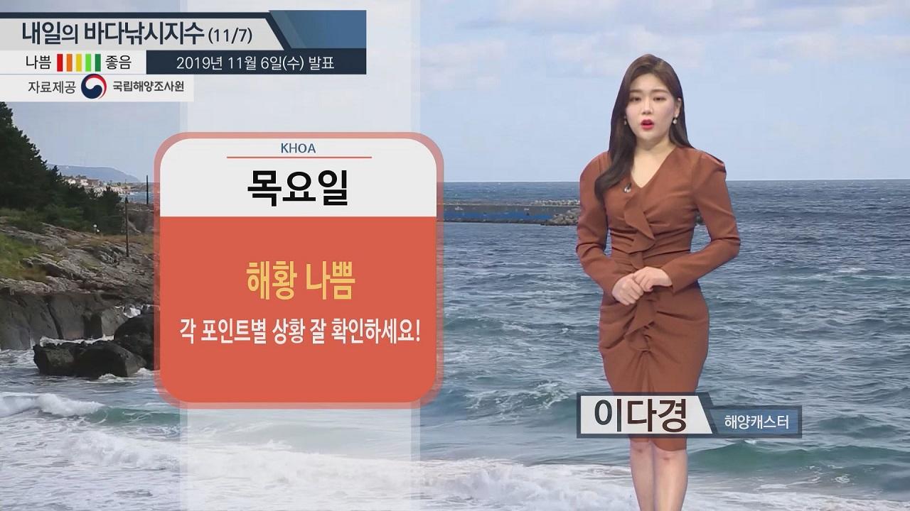[내일의 바다낚시지수] 11월 7일 목요일 동해안, 서해안 '풍랑특보' 발효 가능성 있어