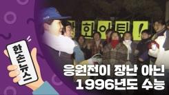 """[N년전뉴스] 96년 """"검찰은 비자금 밝히고 학생은 정답을 밝혀라"""" 수능 응원전"""