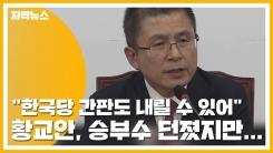 """[자막뉴스] 황교안 """"한국당 간판도 내릴 수 있어"""" 승부수 던졌지만..."""