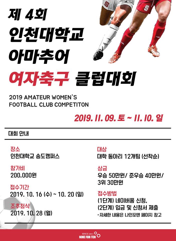 제4회 '아마추어 여자축구 클럽대회' 개최…국내 11개 대학교 참가