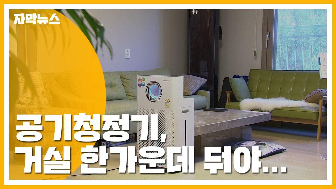 [자막뉴스] 공기청정기, 거실 한가운데 둬야 하는 이유