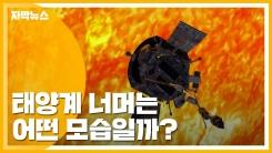 [자막뉴스] 태양계 너머는 어떤 모습일까?