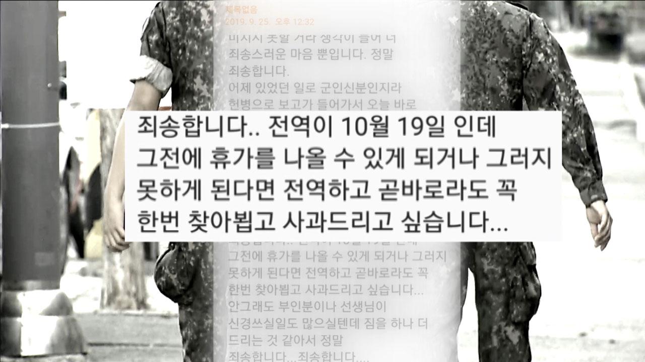 [단독] '만삭 임신부' 성추행한 군인...조사도 없이 전역