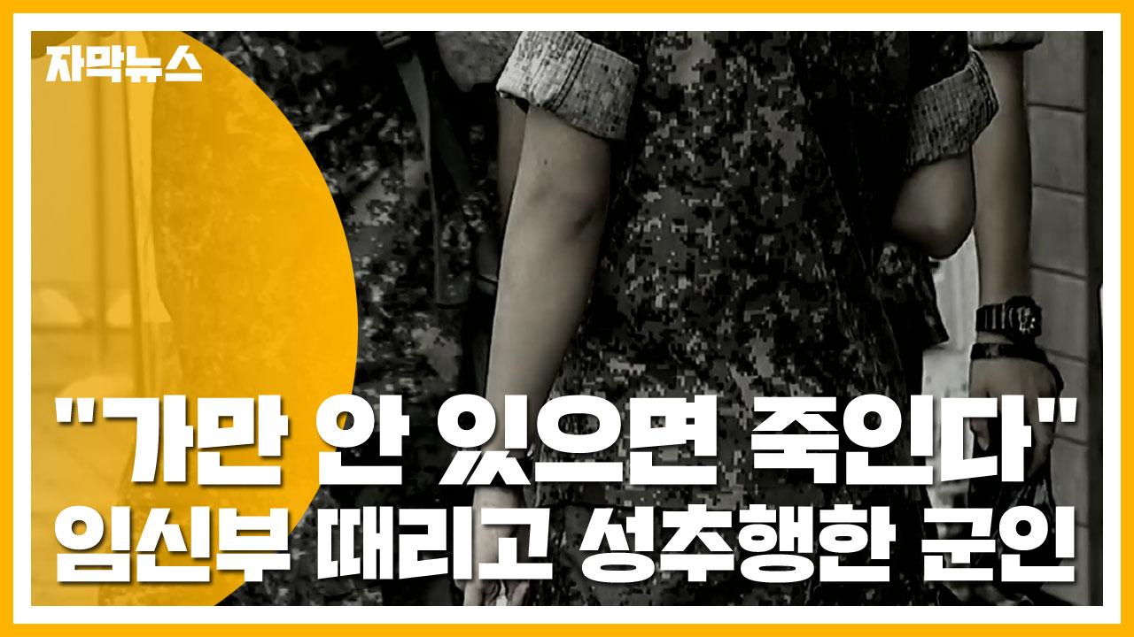 """[자막뉴스] """"가만 안 있으면 죽인다"""" 임신부 때리고 성추행한 군인"""