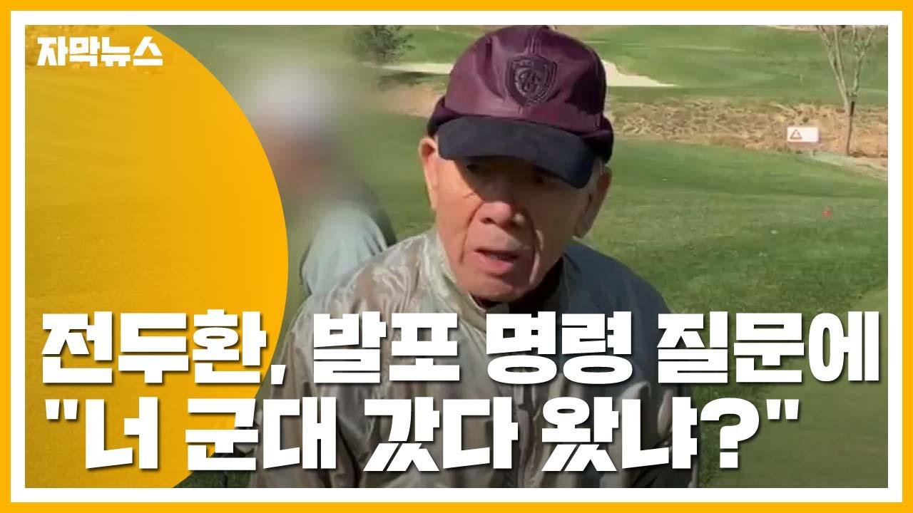 """[자막뉴스] '골프장 라운딩' 전두환, 발포 명령 질문에 """"너 군대 갔다 왔냐?"""""""