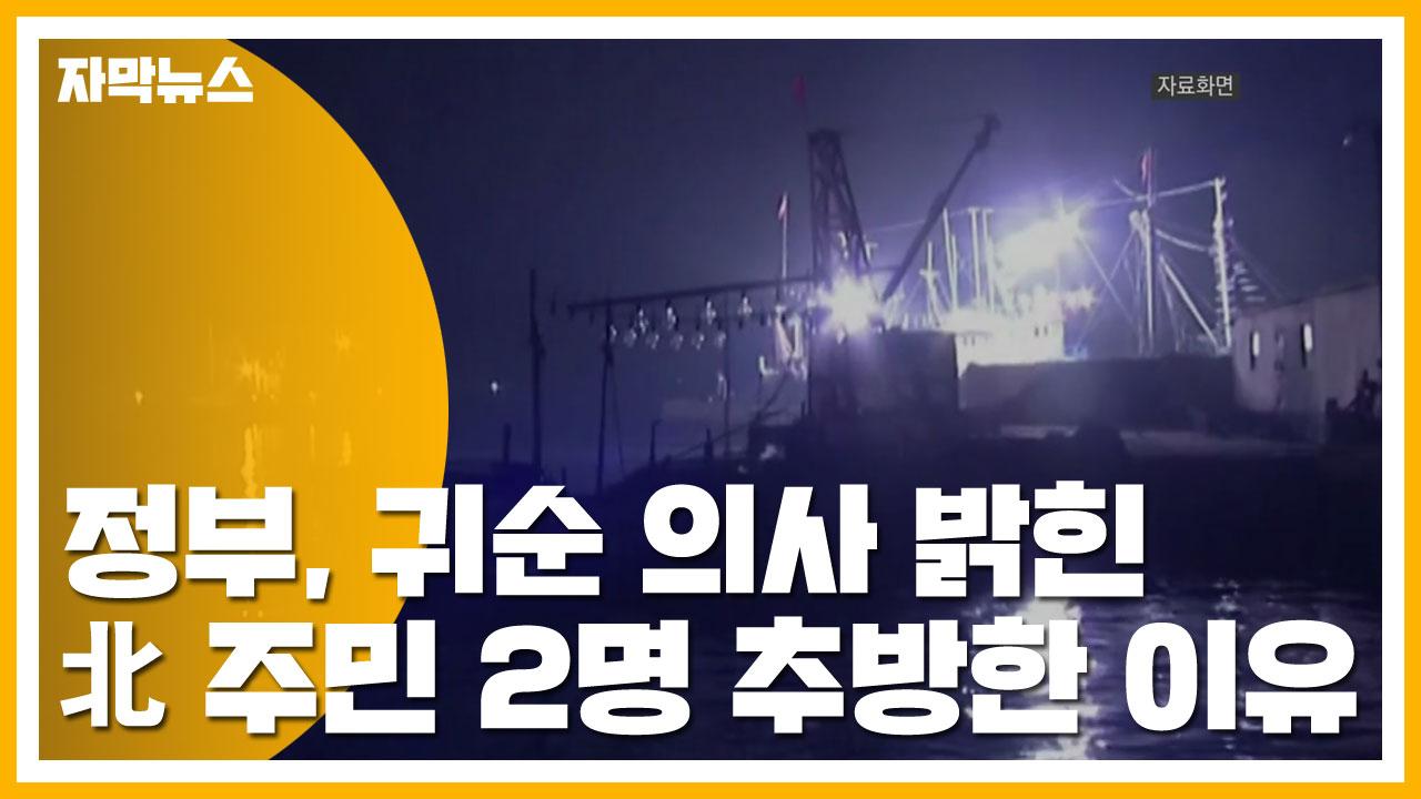 [자막뉴스] 정부, 귀순 의사 밝힌 북한 주민 2명 추방한 이유