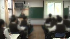 [취재N팩트] 자사고·외고 2025년 일반고 전환...교육계 반응 엇갈려