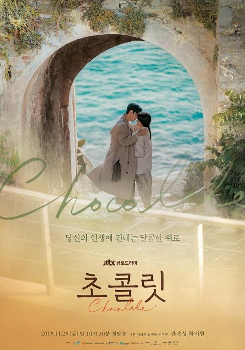 윤계상·하지원 \'초콜릿\', 로맨틱 감성 자극 메인 포스터 공개